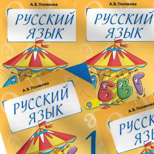 Русский язык 1 класс Полякова 2017