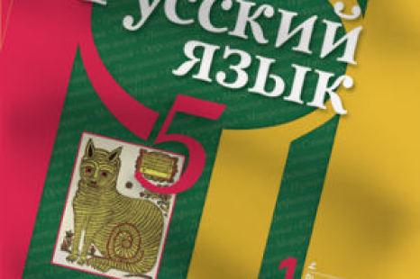Русский язык 5 класс Рыбченкова 2 части ФГОС
