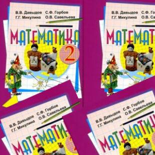 Математика 2 класс Давыдов