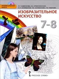 Изобразительное искусство. 7-8 класс. Учебник. ФГОС