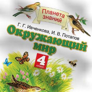 Окружающий мир 4 класс Ивченкова Потапов ФГОС