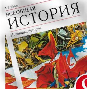 Учебник Всеобщая История 9 класс Шубин скачать