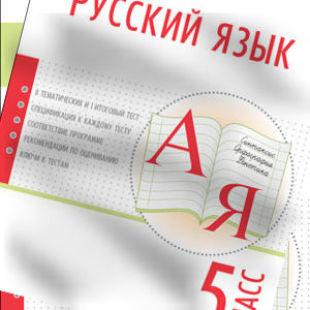Русский язык 5 класс Тематические тесты Егорова