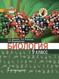 """Биология. 9 класс. Учебник. Линия """"Ракурс"""". ФГОС"""