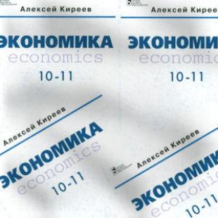 Экономика 10-11 класс Киреев