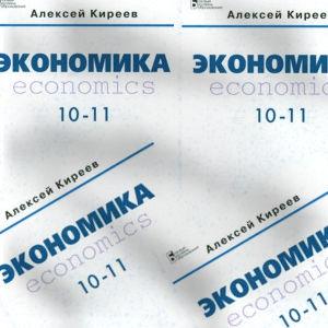Скачать учебник Экономика 10-11 класс Киреев или читать его