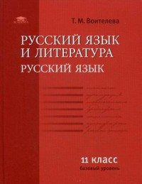 Русский язык и литература. Русский язык. 11 класс. Учебник. Базовый уровень. Гриф МО РФ