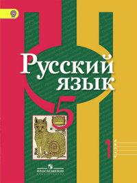 Русский язык. 5 класс. Учебник. В 2-х частях. Часть 1. С online поддержкой. ФГОС
