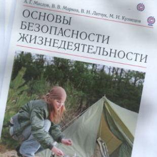 Основы безопасности жизнедеятельности  6 класс Латчук 2017