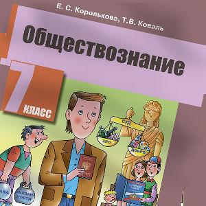 Учебник Обществознание 7 класс Королькова скачать себе