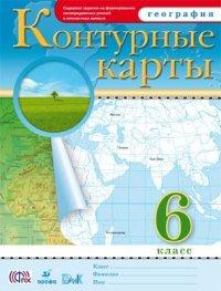 География. 6 класс. Контурные карты. ФГОС