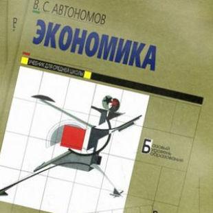 Экономика 10-11 классы Автономов