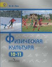 Физическая культура. Учебник. 10-11 класс. ФГОС