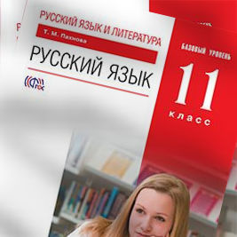 Учебник Русский язык 11 класс Пахнова скачать