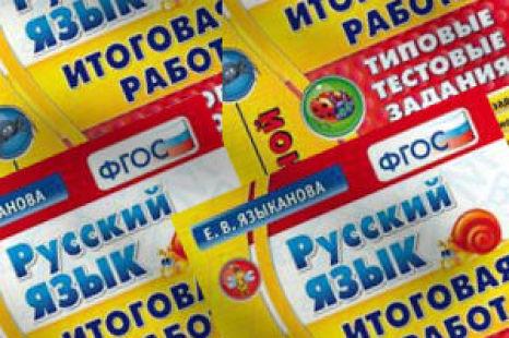 Русский язык Итоговая работа за курс начальной школы Языканова
