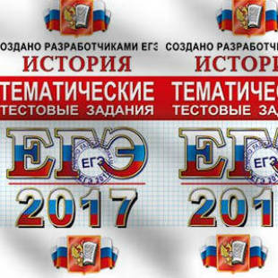 ЕГЭ 2017 История Тематические тестовые задания Ларина