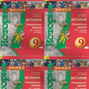Учебник История 9 класс Новейшее время Белоусов читать онлайн