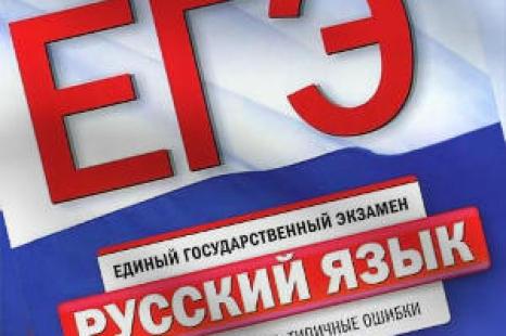 ЕГЭ Русский язык Задания решения типичные ошибки Цыбулько