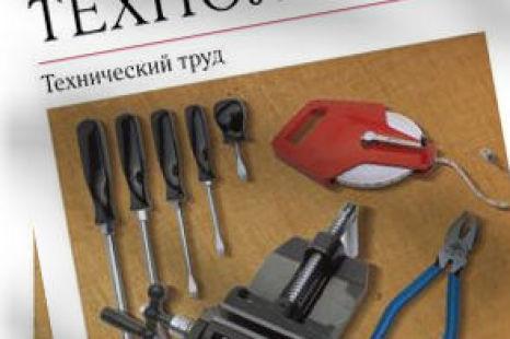 Технология Технический труд 7 класс Казакевич