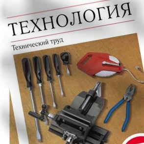 Учебник Технология Технический труд 7 класс Казакевич скачать