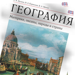 Учебник География 7 класс Душина скачать