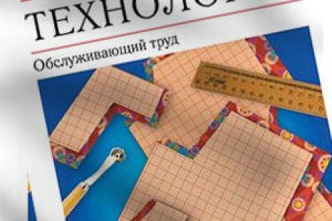 Технология 7 класс Кожина Кудакова ФГОС