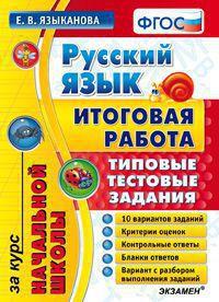 Русский язык. Итоговая работа за курс начальной школы. Типовые тестовые задания. ФГОС