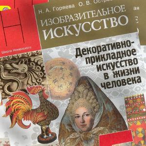 Учебник Изобразительное искусство 5 класс Горяева скачать