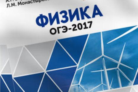Физика ОГЭ 2017 9 класс Монастырский