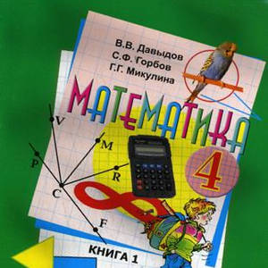 Участник Математика 4 класс Давыдов скачать и читать совместно дома