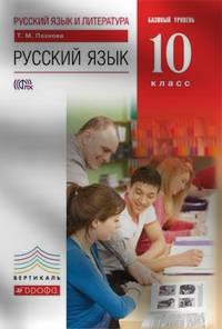 Русский язык. 10 класс. Учебник. Базовый уровень. Вертикаль. ФГОС