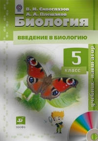 Биология. Введение в биологию. 5 класс. Учебник-навигатор. ФГОС