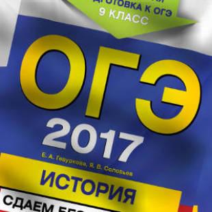 ОГЭ 2017 История Сдаем без проблем Гевуркова