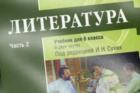 Литература 6 класс Рыжкова