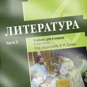 Учебник Литература 6 класс Рыжкова скачать