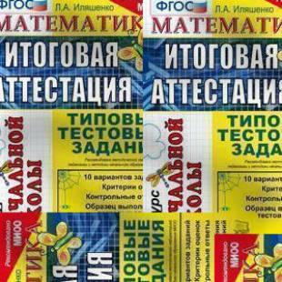 Математика Итоговая аттестация за курс начальной школы Иляшенко