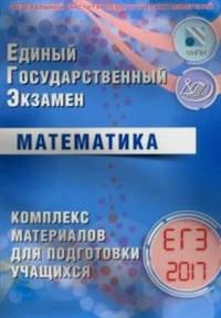 ЕГЭ 2017. Математика. Комплекс материалов для подготовки учащихся