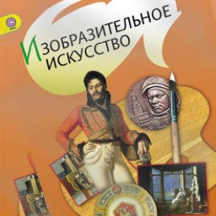 Изобразительное искусство 7 класс Шпикалова