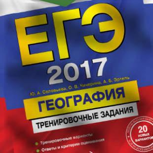 ЕГЭ 2017 География Тренировочные задания Жилинская