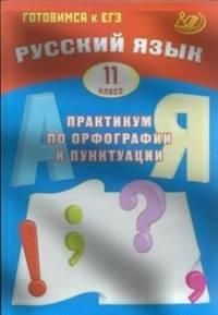 Русский язык. 11 класс. Практикум по орфографии и пунктуации. Готовимся к ЕГЭ