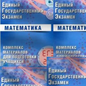 Скачать Комплекс материалов для подготовки учащихся Ященко и учиться резво