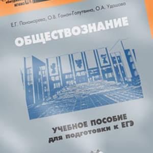 Обществознание Учебное пособие для подготовки к ЕГЭ Пономарева