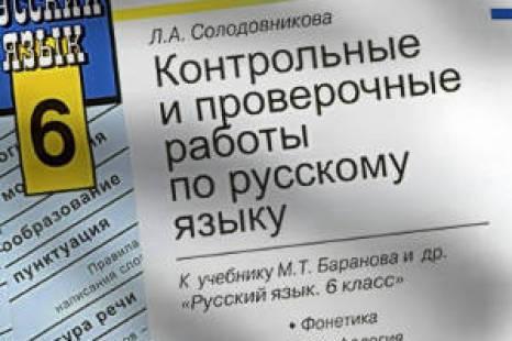 Контрольные работы Русский язык 6 класс Солодовникова, Экзамен
