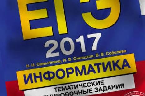 ЕГЭ 2017 Информатика Тематические тренировочные задания Самылкина