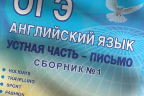 ОГЭ Английский язык Устная часть Прохорова