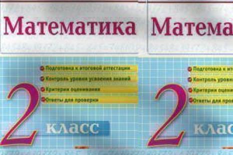 КИМ Математика 2 класс Рудницкая Экзамен ФГОС