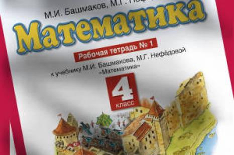 Математика 4 класс Рабочая тетрадь Башмаков Астрель, ФГОС
