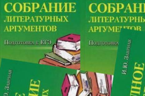 Полное собрание литературных аргументов Подготовка к ЕГЭ Заярная