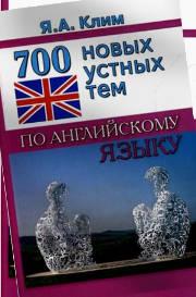 700 новых устных тем по английскому языку