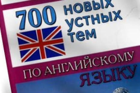 700 новых устных тем по английскому языку Клим, Хит-книга 2017